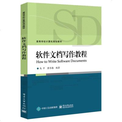 0930软件文档写作教程