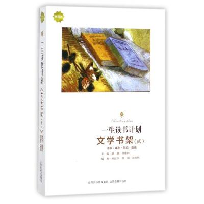 文學書架(2典藏版)/一生讀書計劃