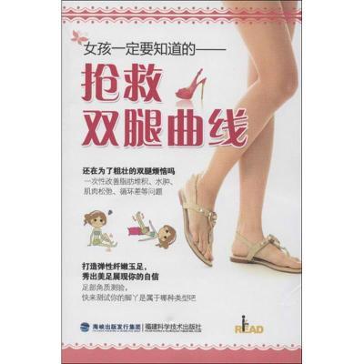 女孩一定要知道的.搶救雙腿曲線9787533541354福建科學技術出版社READ編輯部
