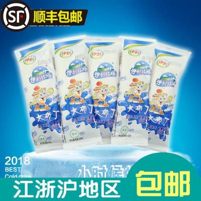 【發順豐】伊利牧場大布丁奶油口味冷飲雪糕55克45支