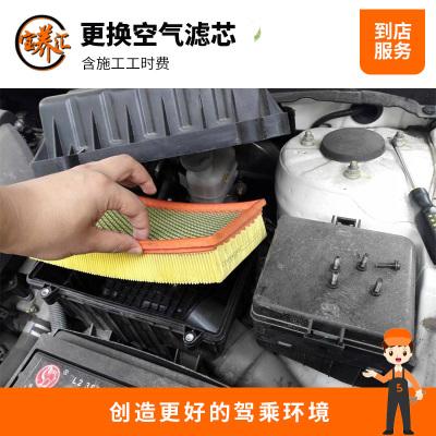 【寶養匯】更換空氣濾芯服務(本商品為套裝商品,不支持單獨退款 ) 工時費 全車型