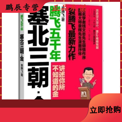 塞北三朝金 袁腾飞 著作 中国通史社科 书店正版图书籍 电子工业出版社