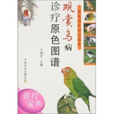 正版书籍 兽医临床诊疗宝典:观赏鸟病诊疗原色图谱 9787109126220 中国农