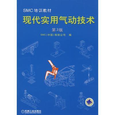 現代實用氣動技術第3版SMC培訓教材