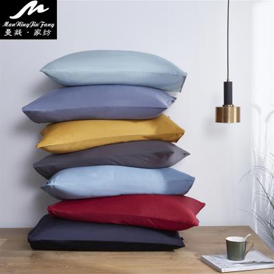 【一對裝】曼凝家紡 60支埃及長絨棉全棉枕套純棉歐美簡約純色枕芯套子
