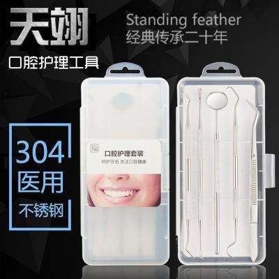 牙科工具牙结石去除器口腔镜子家用套装不锈钢牙镜牙医口腔探针