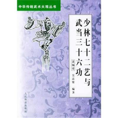 【正版】少林七十二艺与武当三十六功——中华传统武术大观丛书978750092044