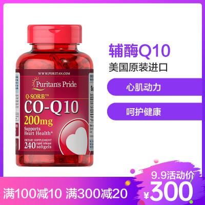 普麗普萊(puritan's-pride)軟膠囊呵護心臟美國原裝進口增強力輔酶Q10(200mg240粒)