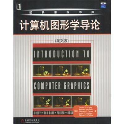 計算機圖形學導論(英文版) [美]福利等 9787111134138 機械工業出版社