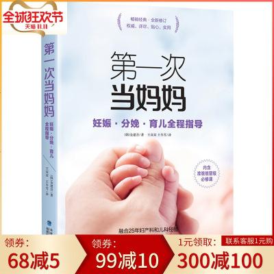次当妈妈 妊娠分娩育儿程指导怀孕期十月怀胎套知识怀孕营养读物备孕书籍孕前准备胎教书籍育儿书籍0-3岁护理