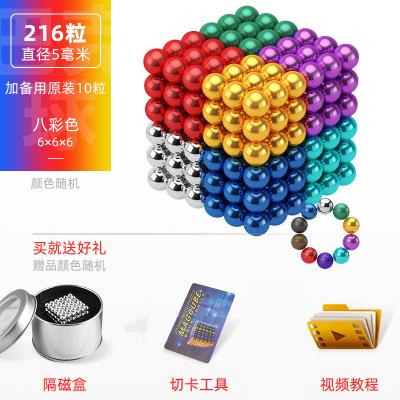巴克球1000颗磁铁魔力珠磁力棒马克吸铁石八克球儿童智扣益智积木玩具-八彩216+10颗