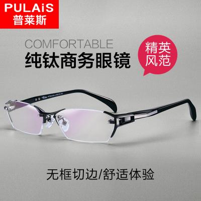 普萊斯近視鏡男純鈦半框商務時尚眼睛框男可配近視切邊眼鏡架男733眼鏡框男士0.1