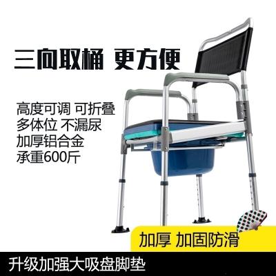 老人坐便椅老年人移動馬桶凳孕婦法耐可折疊洗澡小椅子 鋁合金款+U型墊