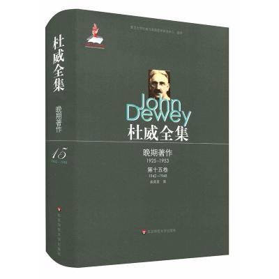 杜威全集 晚期著作1925—1953 第十五卷1942—1948全面收錄哲學家思想家杜威在哲學教育學心理學 社會學文章專