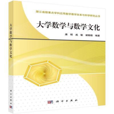 正版书籍 大学数学与数学文化 9787030447210 科学出版社有限责任公司