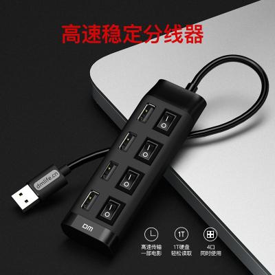 DM USB分線器 CHB005系列 2.0高速一拖四多接口擴展 1.2米 筆記本臺式電腦4口集線器HUB轉換器延長線