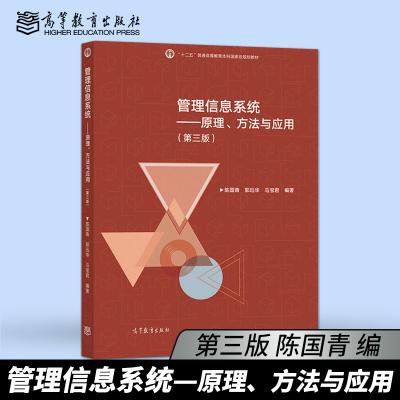 正版 管理信息系統 原理 方法與應用 第三版 第3版 陳國青 郭迅華 馬寶君 高等教育出版社 十二五普通高等教育本科規劃