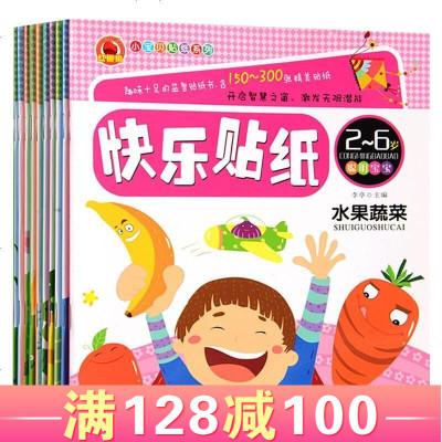 全套10本快樂貼紙紅櫻桃2-6歲兒童快樂趣味貼紙貼貼畫 幼兒啟蒙認知早教玩具貼紙書 幼兒園動手動