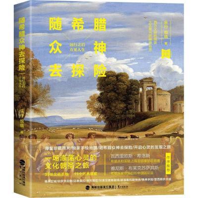 正版 随希腊众神去探险 乐行,悦临 著 鹭江出版社 9787545913972 书籍