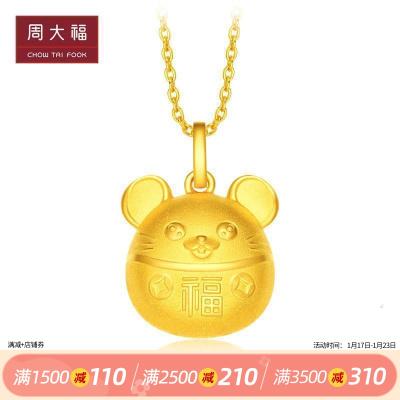 新款 周大福十二生肖鼠福气鼠足金黄金珠吊坠计价(工费88)F216911