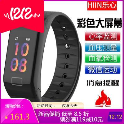 HIIN乐心智能手环运动手表心率血压血氧计步器男女潮流学生电子表