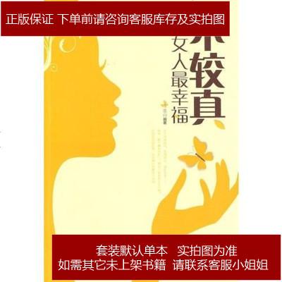 不較真的女人最幸福 連山 編著 中國華僑出版社 9787511345486
