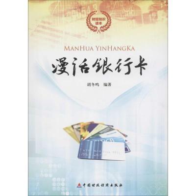 正版 漫话银行卡 胡冬鸣 编著 中国财政经济出版社 9787509562758 书籍