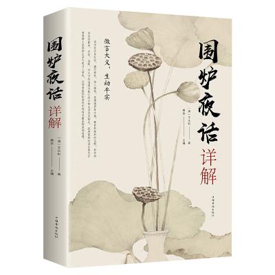圍爐夜話詳解文白對照 為人處世中華經典處事說話之道國學經典 修身養性書籍國學經典富有人生哲理修身養性