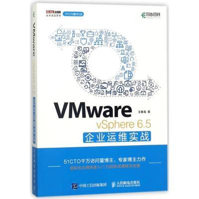 VMWARE VSPHERE 6.5企業運維實戰 王春海 著作 專業科技 文軒網