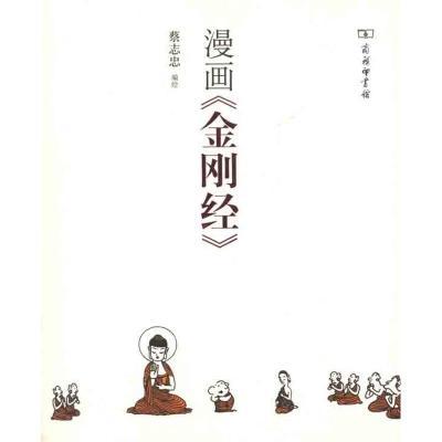 漫畫《金剛經》 蔡志忠 著作 文學 文軒網