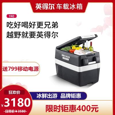 英得爾(indelb) Y40車載冰箱 車家兩用壓縮機冰箱