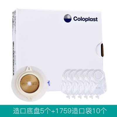 康樂保(Coloplast)特舒2833二件式造口袋底盤5個+1759造口袋10個 二件式造口60mm康樂保透明造口底盤