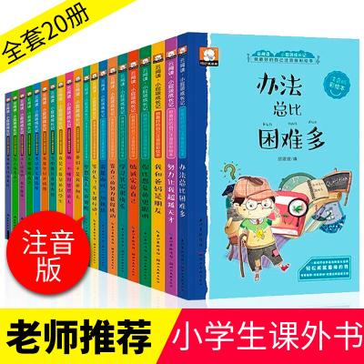 全套20册适合小学生一年级课外阅读书籍 带拼音 二年级三年级课外书必读的 注音版儿童读物7-8-9-10 绘本童话故事书