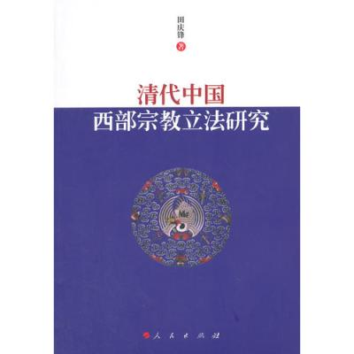 清代中国西部宗教立法研究