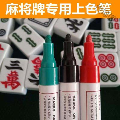 【蘇寧好貨】麻將牌上色筆全自動麻將牌翻新筆多用途油漆筆麻將機配件色子上色