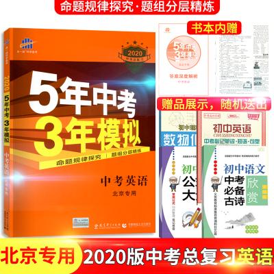 曲一线新版2020版53模拟五年中考三年模拟中考英语北京专用BJ中考总复习专项突破初中初一二三