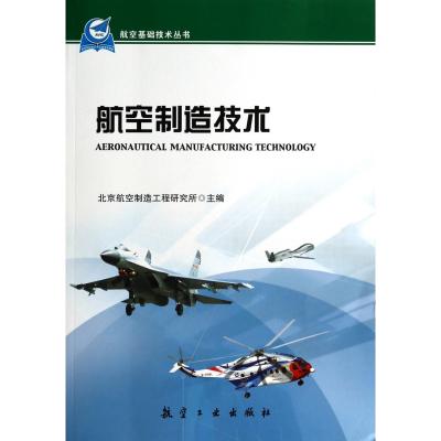 航空制造技術/航空基礎技術叢書