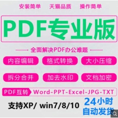PDF轉word excel ppt jpg格式轉換合并編輯水印壓縮永久免費軟件