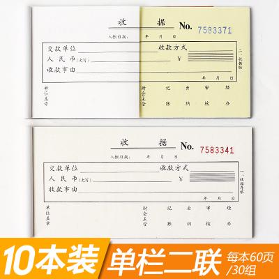 10本装得力文具deli 9383二联单栏收据 无碳复写 单据 收款收据单本价