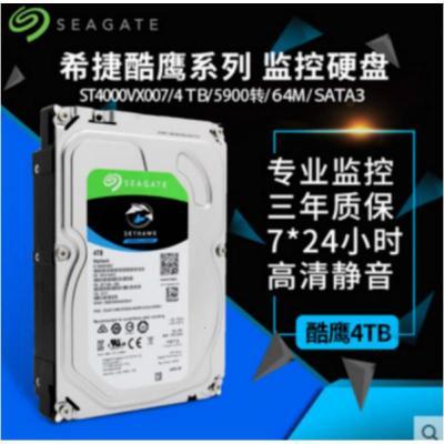 監控錄像硬盤Seagate/ ST4000VX007新款酷鷹4T 臺式機 監控錄像硬盤專用