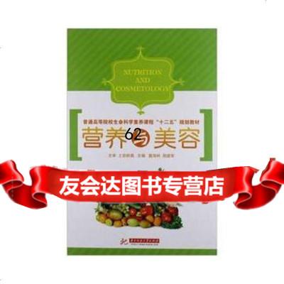 【99】營養與美容97860978246夏海林,周建軍,華中科技大學出版社 9787560978246