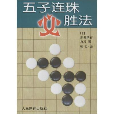 五子連珠必勝法9787500914662人民體育出版社