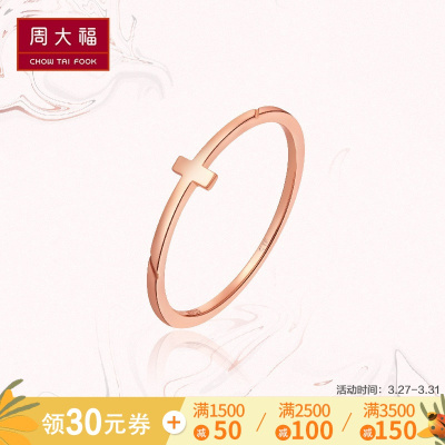 周大福(CHOW TAI FOOK)女神系列十字款18K金戒指E121139