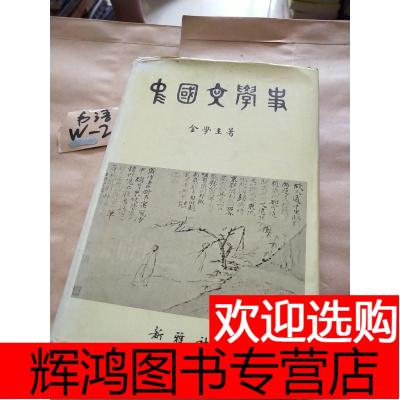 韩文原版書 中國文學史 金學主著 新雅社