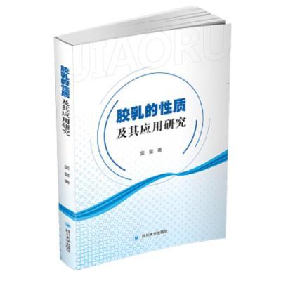 膠乳的性質及其應用研究吳顯著9787569022803四川大學出版社