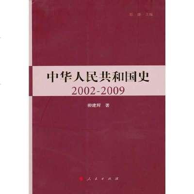 930中華人民和國史2002-2009