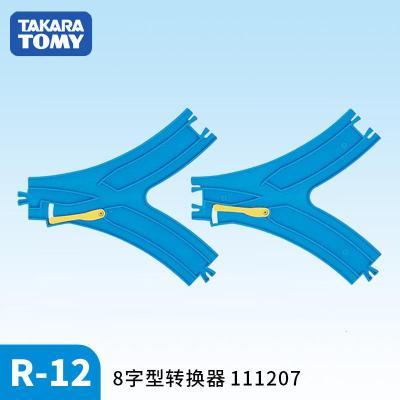 多美卡(TAKARA TOMY)普樂路路火車玩具軌道配件R-12 8字形轉換器111207