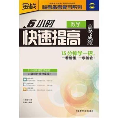 王金戰系列圖書-6小時快速提高高考成績(數學)