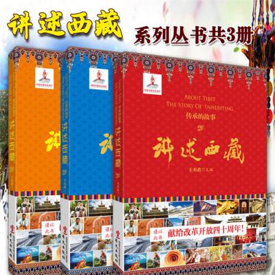 全3冊講述西藏 宗教的故事 傳承的故事 變遷的故事 展示了西藏社會在經濟發展社會建設百姓生活宗教信仰文化承等方面發生改變