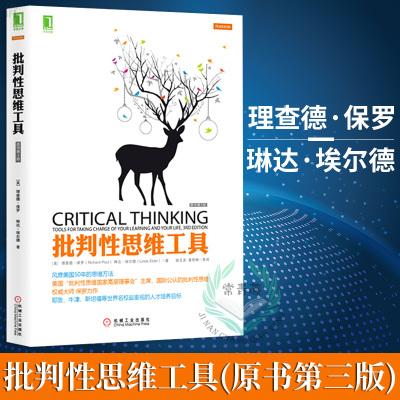 正版 批判性思维工具 原书第三版 理查德 保罗 琳达 埃尔德 批判性思維 逻辑心理学 自我管理 思维与学习机械工业出
